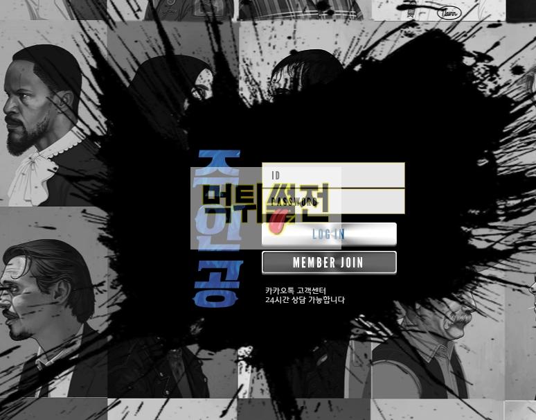 【먹튀확정】 주인공 먹튀검증 주인공 먹튀확정 juin-you.com 토토먹튀