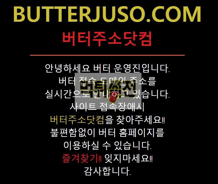 【먹튀확정】 버터 먹튀검증 BUTTER 먹튀확정 butterjuso.com 토토먹튀
