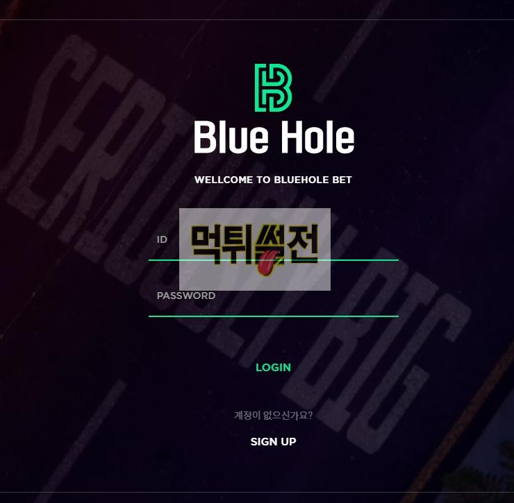 【먹튀확정】 블루홀 먹튀검증 BLUEHOLE 먹튀확정 bh-99.com 토토먹튀