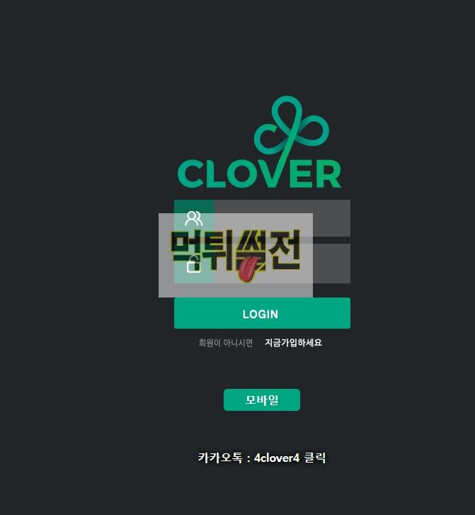 【먹튀확정】 클로버 먹튀검증 CLOVER 먹튀확정 wo-22222.com 토토먹튀