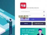 【먹튀확정】 적중 먹튀검증 적중 먹튀확정 jung888.com 토토먹튀