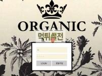 【먹튀확정】 오가닉 먹튀검증 ORGANIC 먹튀확정 or-2019.com 토토먹튀