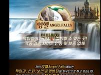 【먹튀확정】 앙헬 먹튀검증 ANGLE 먹튀확정 af-902.com 토토먹튀