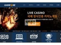【먹튀확정】 게임원 먹튀검증 GAMEONE 먹튀확정 011-011.com 토토먹튀