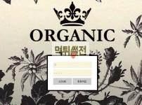 【먹튀확정】 오가닉 먹튀검증 ORGANIC 먹튀확정 gu-2019.com 토토먹튀
