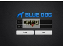 【먹튀확정】 블루도그 먹튀검증 BLUEDOG 먹튀확정 bd-333.com 토토먹튀