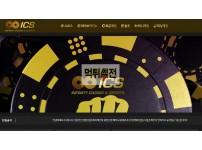 【먹튀확정】 아이씨에스 먹튀검증 ICS 먹튀확정 ics-game.com 토토먹튀