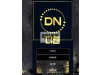 【먹튀확정】 디엔 먹튀검증 DN 먹튀확정 dd-ndn.com 토토먹튀