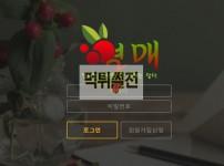【먹튀확정】 열매 먹튀검증 열매 먹튀확정 ym-18.com 토토먹튀