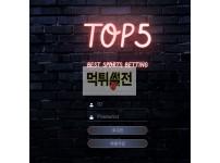 【먹튀확정】 탑파이브 먹튀검증 TOP5 먹튀확정 sp1.aitosol.com 토토먹튀