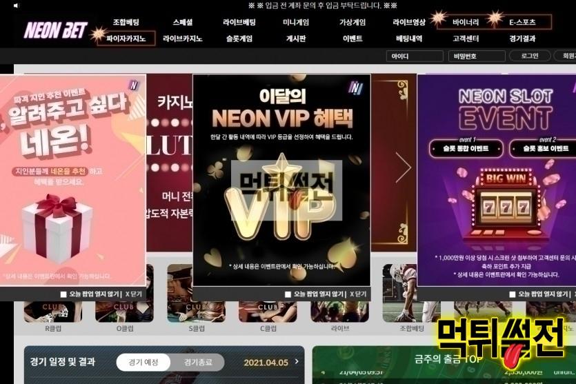 【먹튀확정】 네온 먹튀검증 NEON 먹튀확정 neon-40.com 토토먹튀