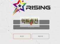 【먹튀확정】 라이징 먹튀검증 RISING 먹튀확정 ris7942.com 토토먹튀