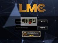【먹튀확정】 엘엠씨 먹튀검증 LMC 먹튀확정 lmc-07.com 토토먹튀