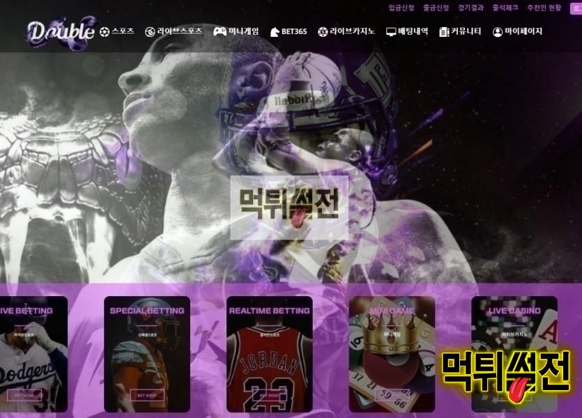 【먹튀확정】 더블 먹튀검증 DOUBLE 먹튀확정 db-68.com 토토먹튀