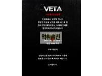 【먹튀확정】 베타 먹튀검증 VETA 먹튀확정 vt-11.com 토토먹튀