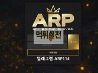 【먹튀확정】 에이알피 먹튀검증 ARP 먹튀확정 arp-123.com 토토먹튀