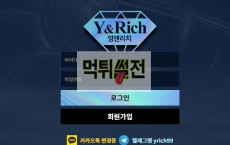 【먹튀확정】 영앤리치 먹튀검증 Y&RICH 먹튀확정 Yug-coco.com 토토먹튀