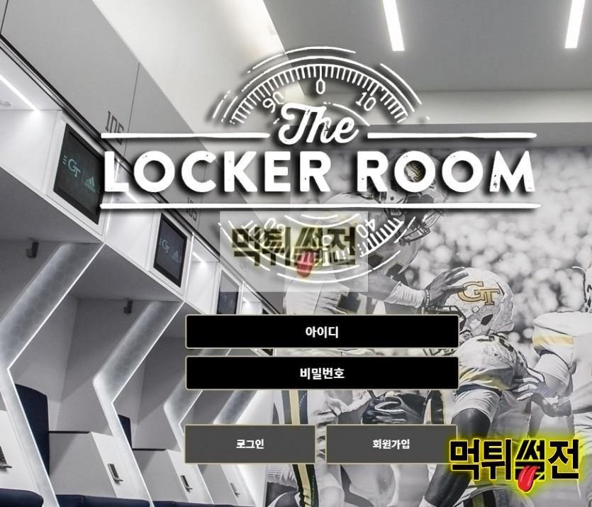 【먹튀확정】 라커룸 먹튀검증 LOCKERROOM 먹튀확정 lr-100.com 토토먹튀