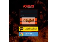 【먹튀확정】 레드썬 먹튀검증 REDSUN 먹튀확정 vgy79.com 토토먹튀