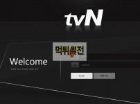 【먹튀확정】 티비엔 먹튀검증 TVN 먹튀확정 tvn-0476.com 토토먹튀