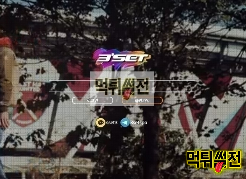 【먹튀확정】 3세트 먹튀검증 3SET 먹튀확정 3set-bet.com 토토먹튀