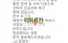 【먹튀확정】 어스 먹튀검증 US 먹튀확정 us-007.com 토토먹튀