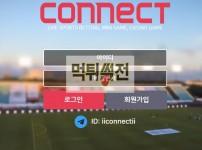 【먹튀확정】 커넥트 먹튀검증 CONNECT 먹튀확정 okc1688.com 토토먹튀
