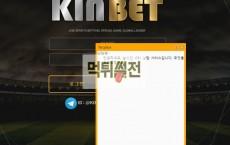 【먹튀확정】 킨벳 먹튀검증 KINBET 먹튀확정 kin1000.com 토토먹튀