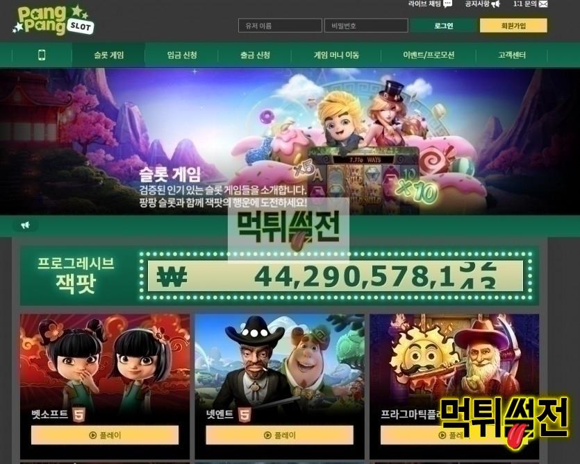 【먹튀확정】 팡팡 먹튀검증 PANGPANG 먹튀확정 knm499.com 토토먹튀