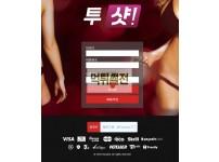 【먹튀확정】 투샷 먹튀검증 투샷 먹튀확정 shot-777.com 토토먹튀