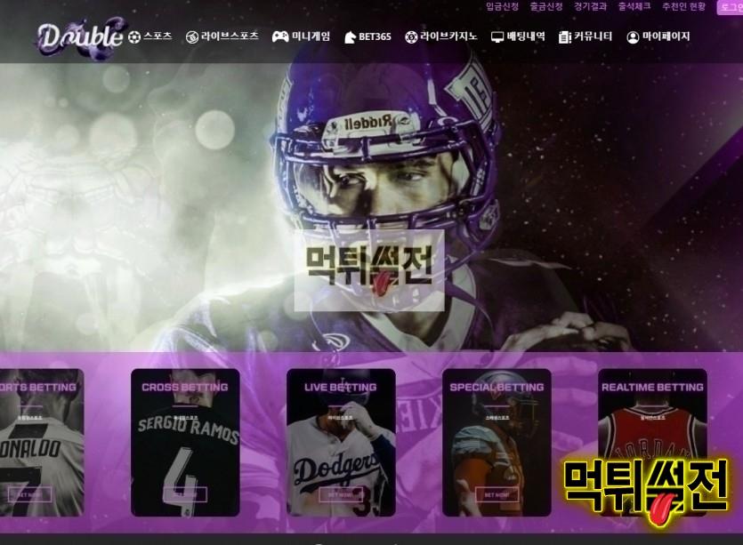 【먹튀확정】 더블 먹튀검증 DOUBLE 먹튀확정 db-58.com 토토먹튀