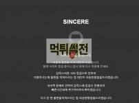 【먹튀확정】 신시어 먹튀검증 SINCERE 먹튀확정 sin-r.com 토토먹튀