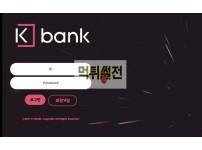 【먹튀확정】 케이뱅크 먹튀검증 KBANK 먹튀확정 kbk-88.com 토토먹튀