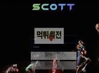 【먹튀확정】 스캇 먹튀검증 SCOTT 먹튀확정 st-010.com 토토먹튀