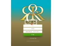 【먹튀확정】 런앤런 먹튀검증 RUN&RUN 먹튀확정 run-8282.com 토토먹튀
