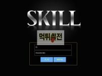 【먹튀확정】 스킬 먹튀검증 SKILL 먹튀확정 skl-11.com 토토먹튀