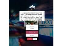 【먹튀확정】 택시 먹튀검증 TXEI 먹튀확정 tx-070.com 토토먹튀
