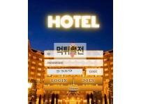 【먹튀확정】 호텔 먹튀검증 HOTEL 먹튀확정 htht22.com 토토먹튀