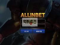 【먹튀확정】 올인벳 먹튀검증 ALLINBET 먹튀확정 allin-mol.com 토토먹튀