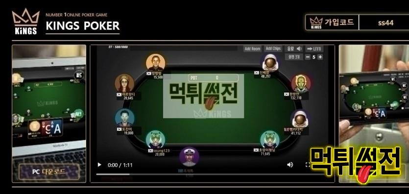 【먹튀확정】 킹스포커 먹튀검증 KINGSPOKER 먹튀확정 kings-ss44.com 토토먹튀