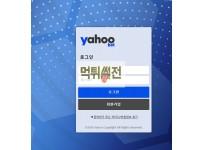 【먹튀확정】 야후 먹튀검증 YAHOO 먹튀확정 Y-007.com 토토먹튀