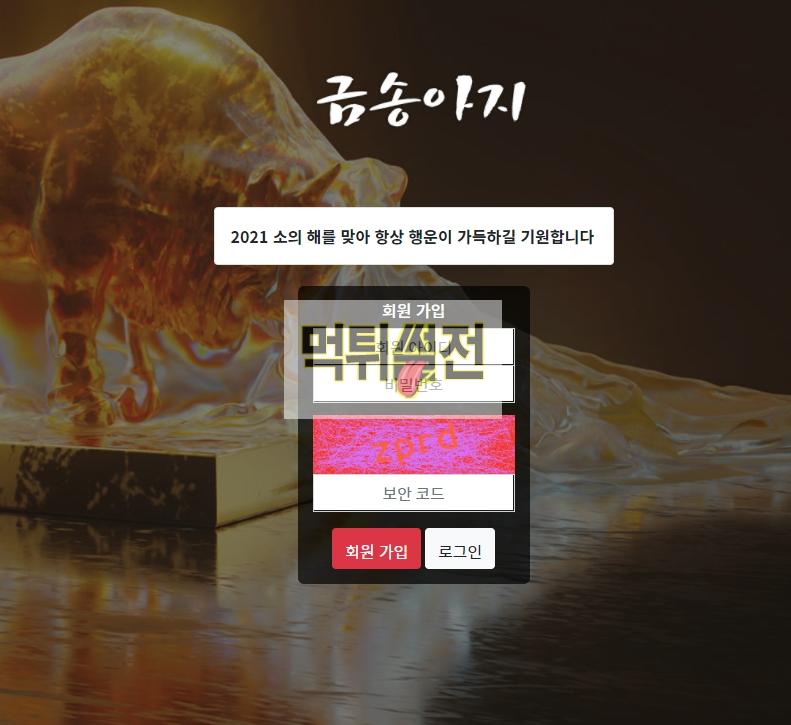 【먹튀확정】 금송아지 먹튀검증 금송아지 먹튀확정 cow-555.com 토토먹튀