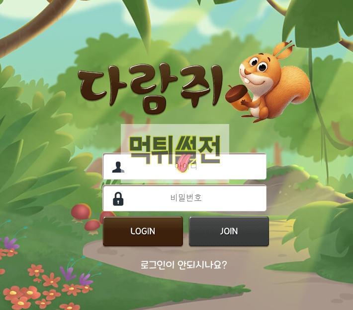 【먹튀확정】 다람쥐 먹튀검증 다람쥐 먹튀확정 drg-100.com 토토먹튀