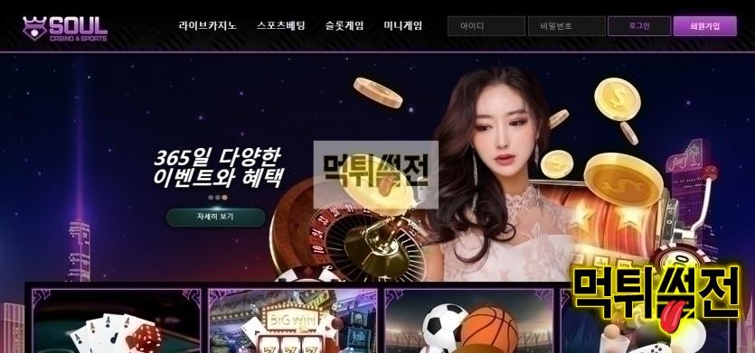 【먹튀확정】 소울카지노 먹튀검증 SOULCASINO 먹튀확정 soul-88.com 토토먹튀