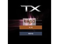 【먹튀확정】 티엑스 먹튀검증 TX 먹튀확정 b-cek.com 토토먹튀