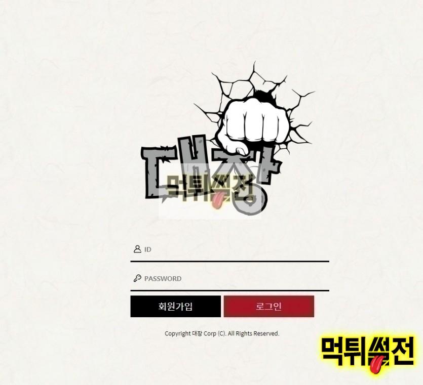 【먹튀확정】 대장 먹튀검증 대장 먹튀확정 ddj-cdc369.com 토토먹튀