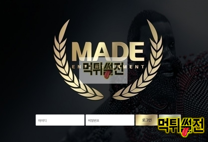 【먹튀확정】 메이드 먹튀검증 MADE 먹튀확정 xn--hy1bs7h99m.com 토토먹튀