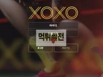 【먹튀확정】 쏘쏘 먹튀검증 XOXO 먹튀확정 xo3895.com 토토먹튀