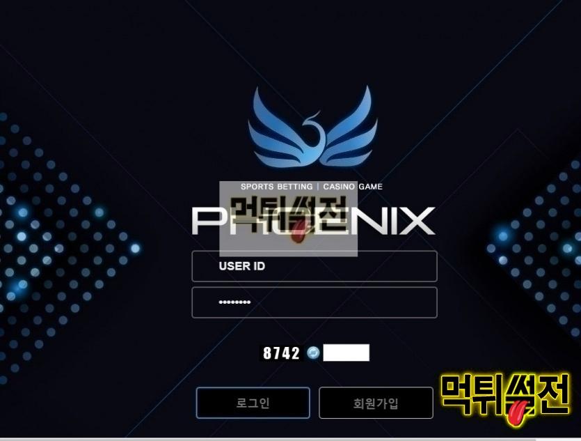 【먹튀확정】 피닉스 먹튀검증 PHOENIX 먹튀확정 px-acac.com 토토먹튀