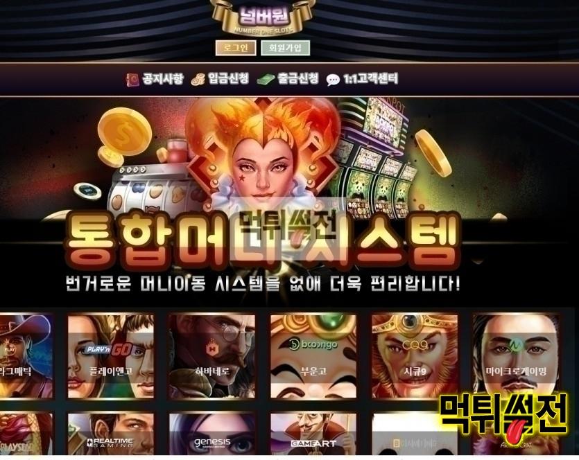 【먹튀확정】 넘버원 먹튀검증 넘버원 먹튀확정 no2882.com 토토먹튀